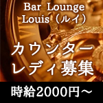 Bar-Lounge-Louis(ルイ)2