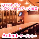 Ardent~アーベント~s
