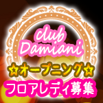 club Damiani150